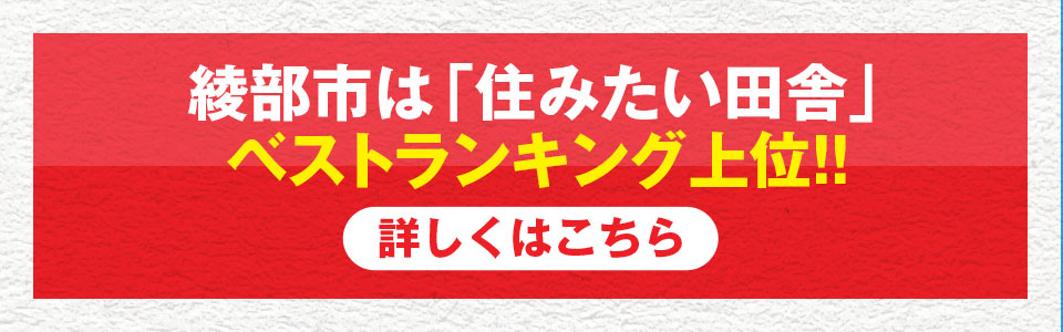 綾部市は「住みたい田舎」ベストランキング上位
